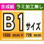 [ ポスター 印刷 ] B1サイズ 1枚 [ 合成紙/ラミネート加工無し ]