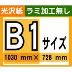 [ ポスター 印刷 ] B1サイズ 1枚 [ 光沢紙/ラミネート加工無し ]