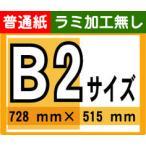 [ ポスター 印刷 ] B2サイズ 1枚 [ 普通紙/ラミネート加工無し ]