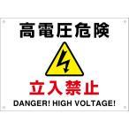 品番TH-03 高電圧危険 立入禁止       40cm×29cm