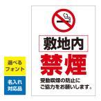 〔屋外用 看板〕 敷地内 禁煙 マーク 受動喫煙の防止にご協力ください。縦型 名入れ無料 長期利用可能 (A3サイズ/297×420ミリ)画像