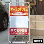 立て看板 不動産 折りたたみ式 スタンド看板 ( 両面タイプ B4 カードケース 規格デザイン入り a型 店舗用 看板 )