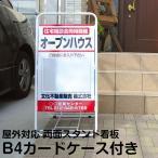 立て看板 不動産 折りたたみ式 スタンド看板 ( B4カードケース付 名入れ代込 規格デザイン入り )
