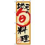 のぼり旗 「 地元の旬 料理 」