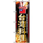 のぼり旗 「 台湾料理 」