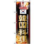 のぼり旗 「 韓国料理 」