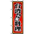 のぼり旗 「 台湾料理 小皿 」