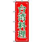 のぼり旗 「 台湾料理 」・赤地