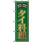 のぼり旗 「 タイ料理 」・緑地