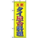 のぼり旗 「 タイ屋台料理 」