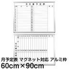 月間行動予定表 ホワイトボード 60cm × 90cm ( アルミ枠 マーカータイプ 壁掛け 1ヶ月分カレンダー )