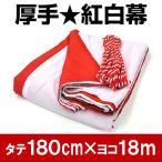紅白幕 厚手タイプ 幅1800cm(10間/18m)× 高さ 180cm