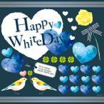 シール ホワイトデー ハートマーク 小鳥 薔薇 四葉のクローバー 装飾 デコレーションシール チョークアート 窓ガラス 黒板 看板 POP ステッカー 用
