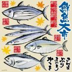 デコレーション シール 黒板 POP 看板 ステッカー ( 刺し身 寿司 マグロ サンマ カツオ 鰤 鮮魚大市 筆書き イラスト )