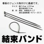 設置 取付用品 結束バンド(100本入り)