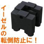 キュービックウエイト 鉄製 3kg ブラック ( 転倒防止 ウェイト 重石 イーゼル スタンド看板 立て看板 )