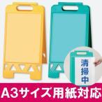 A3サイズ 立て看板 フロアユニスタンド 透明ポケット( 印刷物差し替え 樹脂製 )