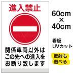 看板 「 進入禁止/関係車両以外 」 40cm×60cm