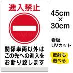 看板 「 進入禁止/関係車両以外 」 30cm×45cm