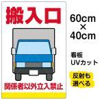 看板 「 搬入口/関係者以外立入禁止 」 40cm×60cm