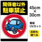 看板 「 関係者以外駐車禁止 」 30cm×45cm