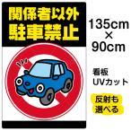 看板 「 関係者以外駐車禁止 」 91cm×135cm
