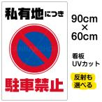 看板 「 私有地につき駐車禁止 」 縦型 60cm×90cm
