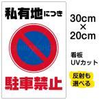 看板 「 私有地につき駐車禁止 」 縦型 20cm×30cm