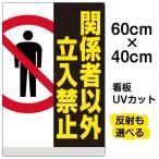 看板 「 関係者以外立入禁止 」 縦型 40cm×60cm