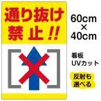 看板 「 通り抜け禁止!! 」 縦型 40cm×60cm