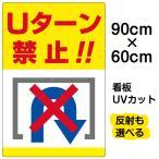 看板 表示板 「 Uターン禁止 」 大サイズ 60cm × 90cm 転回禁止 イラスト プレート