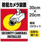 看板 「 防犯カメラ設置 」 縦型 20cm×30cm
