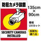 看板 「 防犯カメラ設置 」 縦型 91cm×135cm