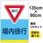 看板 表示板 「 場内徐行 」 特大サイズ 91cm × 135cm イラスト プレート