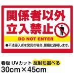 看板 「 関係者以外立入禁止 」 30cm×45cm
