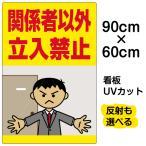 看板 「 関係者以外立入禁止 オフィス 」 60cm×90cm