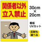 看板 「 関係者以外立入禁止 オフィス 」 20cm×30cm