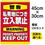 看板 「 警告 私有地につき立入禁止 」 縦型 30cm×45cm