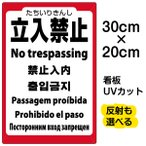 看板 「 立入禁止(7ヶ国語入り) 」 20cm×30cm