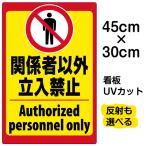 看板 「 立入禁止(英語入り) 」 30cm×45cm