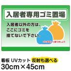 看板 表示板 「 入居者専用ゴミ置き場 」 小サイズ 30cm × 45cm イラスト プレート