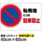 看板 「 私有地につき駐車禁止」 横型 40cm×60cm