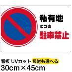 看板 「 私有地につき駐車禁止」 横型 30cm×45cm