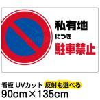 看板 「 私有地につき駐車禁止」 横型 91cm×135cm