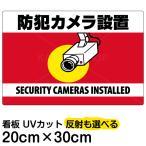 看板 「 防犯カメラ設置」 横型 20cm×30cm