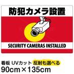 看板 「 防犯カメラ設置」 横型 91cm×135cm