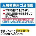 看板 表示板 「 入居者専用ゴミ置場 」  特小サイズ 20cm × 30cm ごみ看板 お願い 分別 収集日 不法投棄 防止