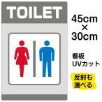 看板 表示板 「 TOILET 」 矢印なし 英語 小サイズ 30cm × 45cm トイレ イラスト プレート