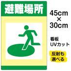 看板 表示板 「 避難場所 」 矢印なし 小サイズ 30cm × 45cm イラスト プレート