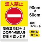 看板 「 進入禁止/関係車両以外 」( 黄帯 ) 60cm×90cm